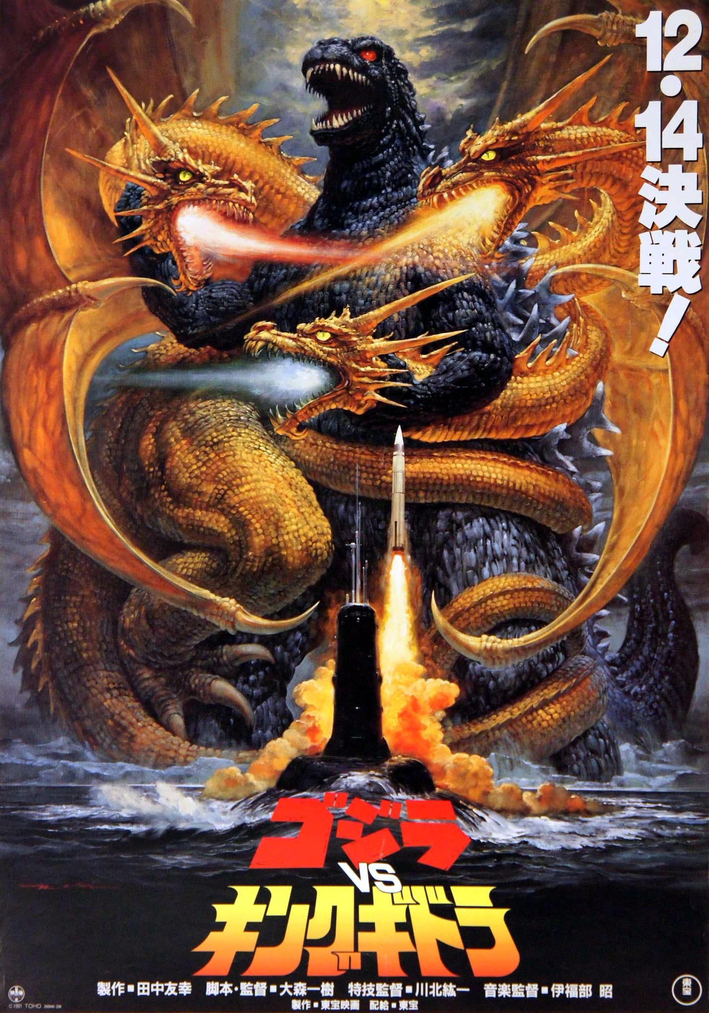 Godzilla vs. King Ghidorah kapak