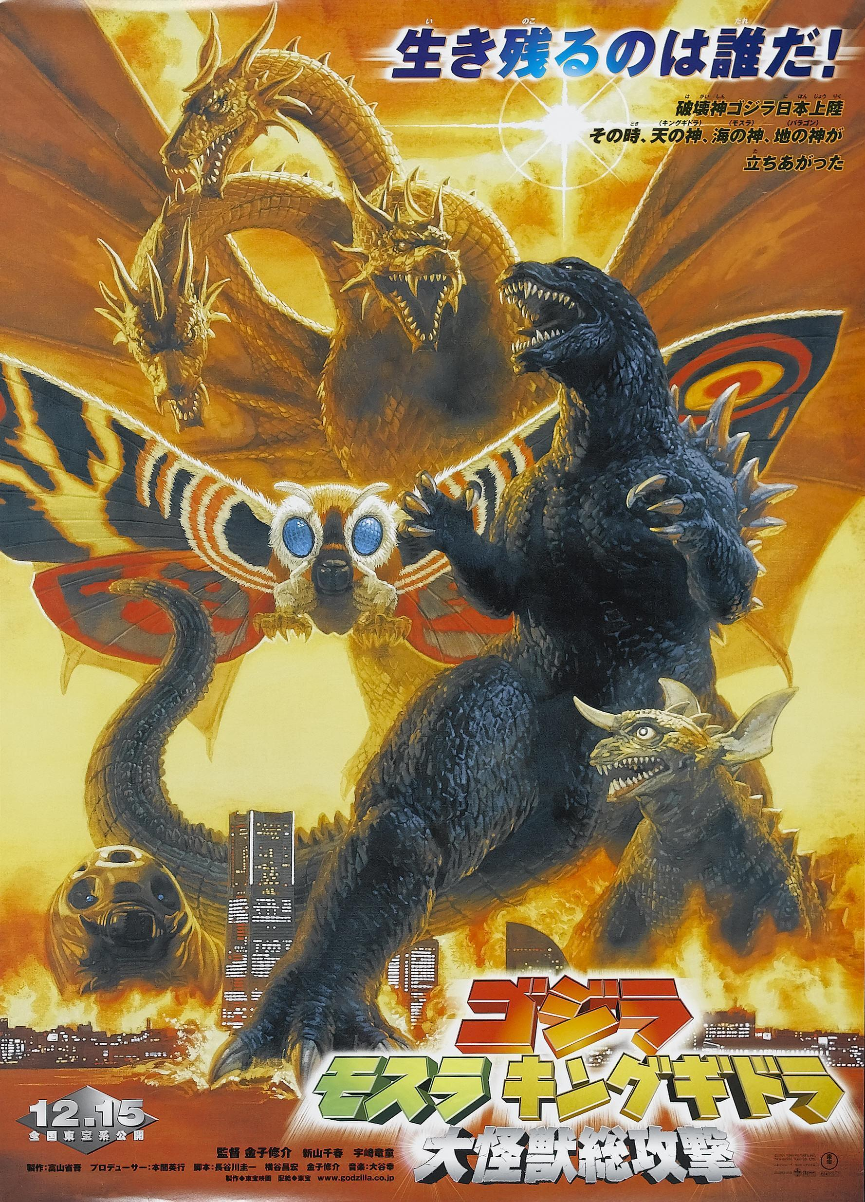 Godzilla, Mothra and King Ghidorah: Attack of the Giant Monsters kapak