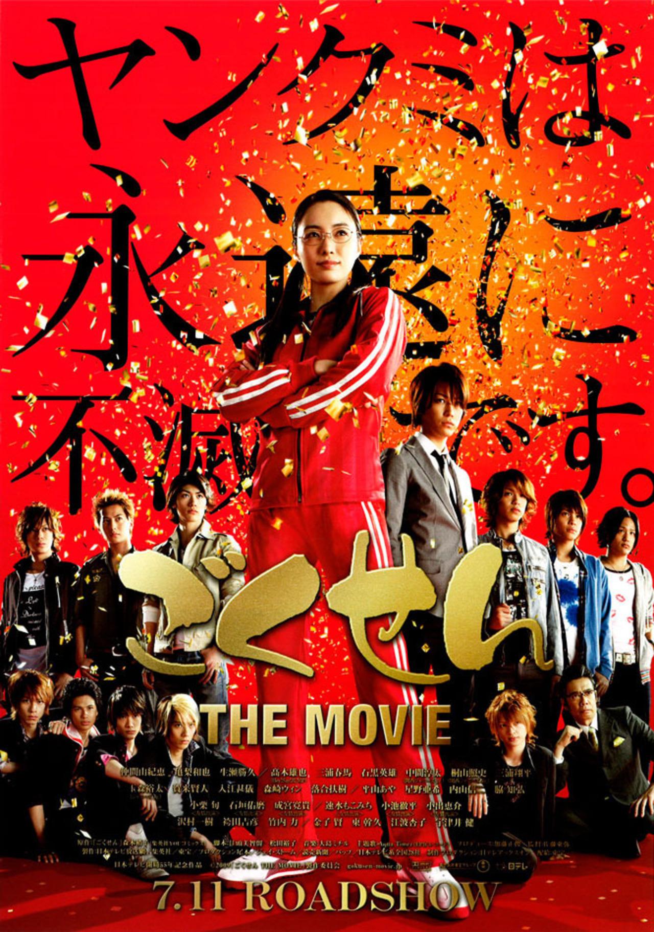 Gokusen: The Movie kapak