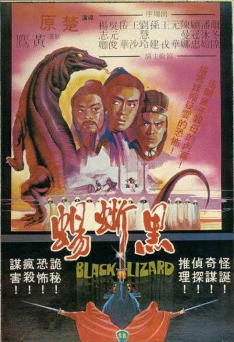 Black Lizard kapak