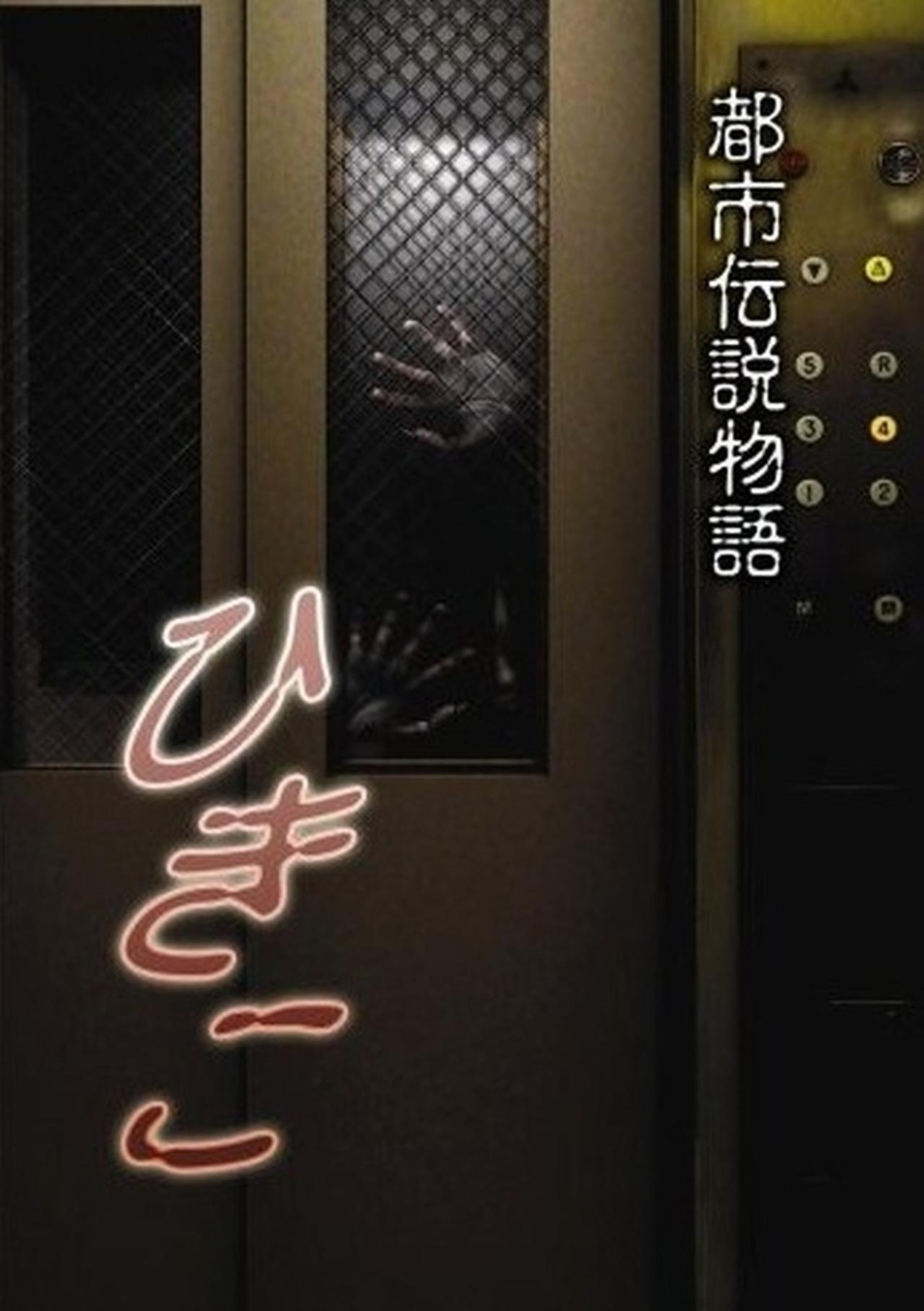 Hikiko: Toshi densetsu monogatari kapak