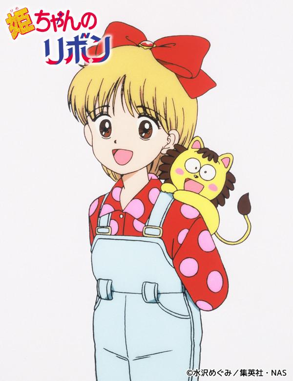 Hime-chan's Ribbon kapak