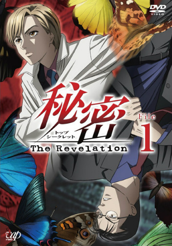 Himitsu: Top Secret - The Revelation kapak