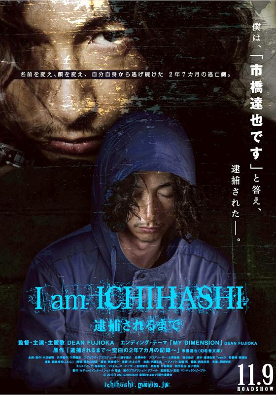 I am Ichihashi: Taiho sareru made kapak