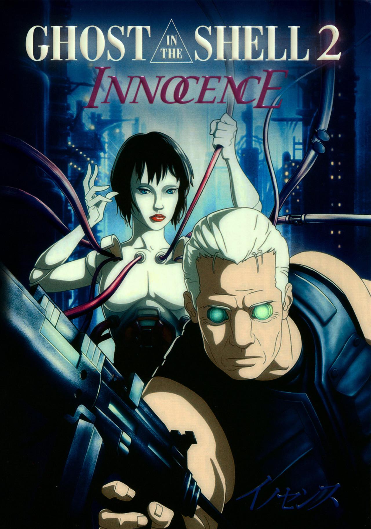 Ghost in the Shell 2: Innocence kapak