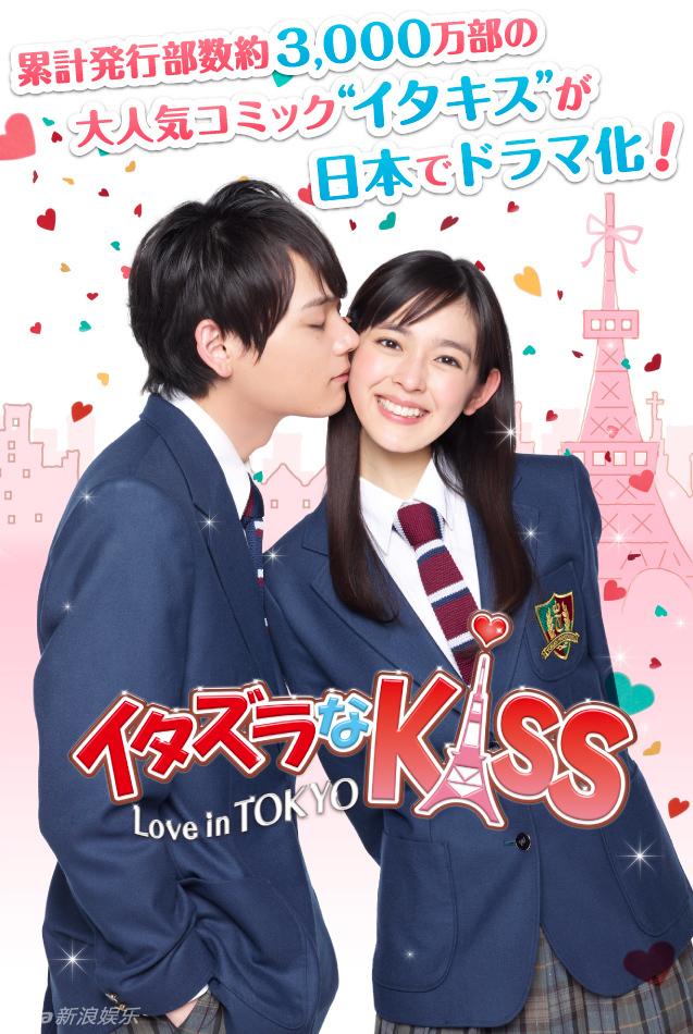 Mischievous Kiss: Love in Tokyo kapak