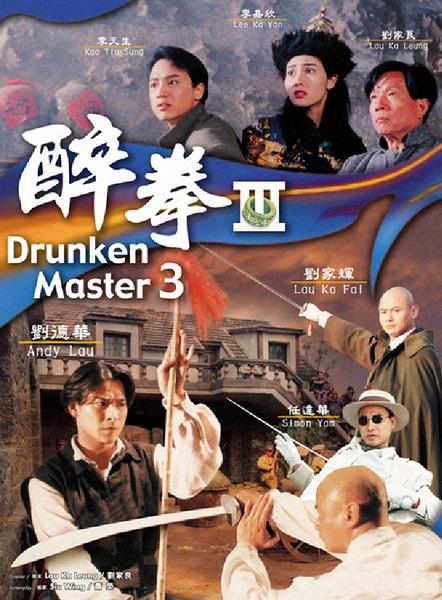 Drunken Master Killer kapak