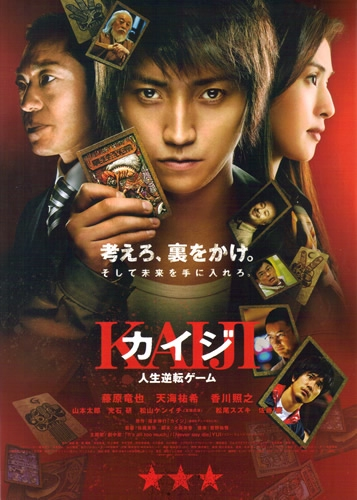 Kaiji: The Ultimate Gambler kapak