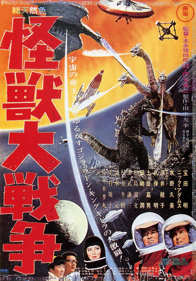 Godzilla vs. Monster Zero kapak