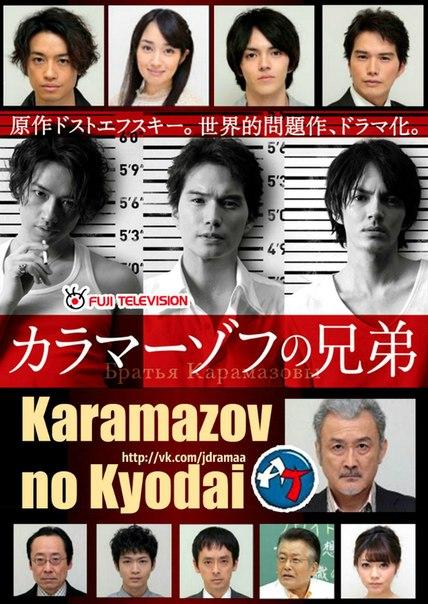 karamazov no kyodai sub español