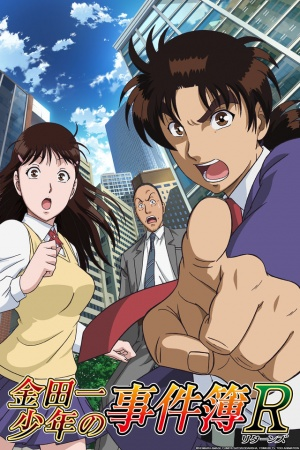 Kindaichi Shounen no Jikenbo Returns kapak