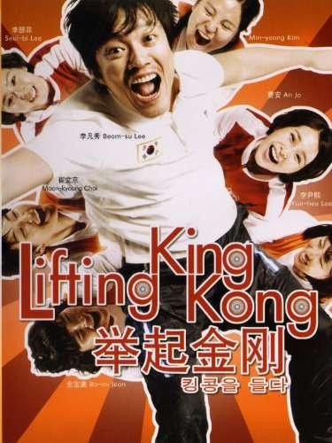 Lifting King Kong kapak