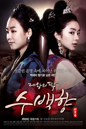 King's Daughter, Soo Baek Hyang kapak