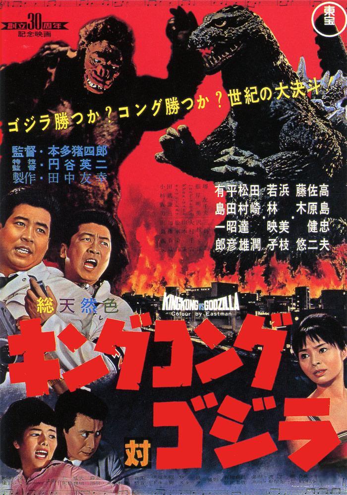 King Kong vs. Godzilla kapak