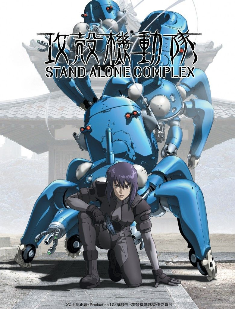 Ghost in the Shell: Stand Alone Complex kapak