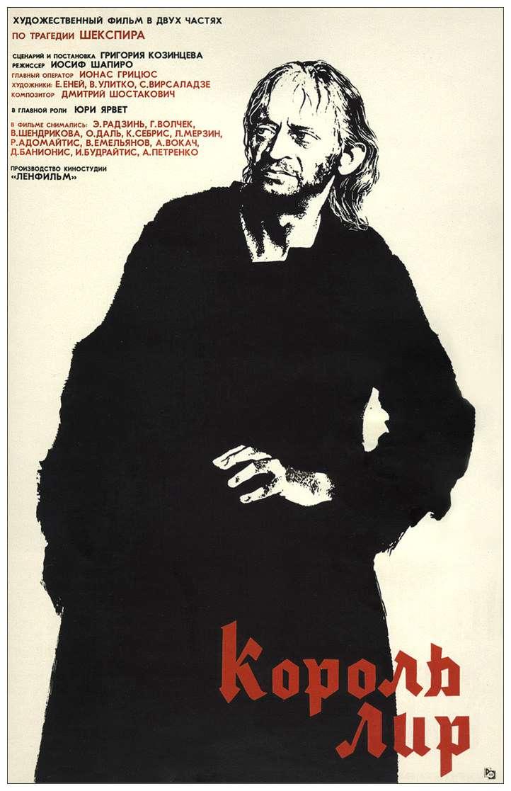 King Lear kapak
