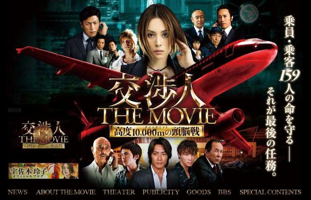 The Negotiator: The Movie kapak
