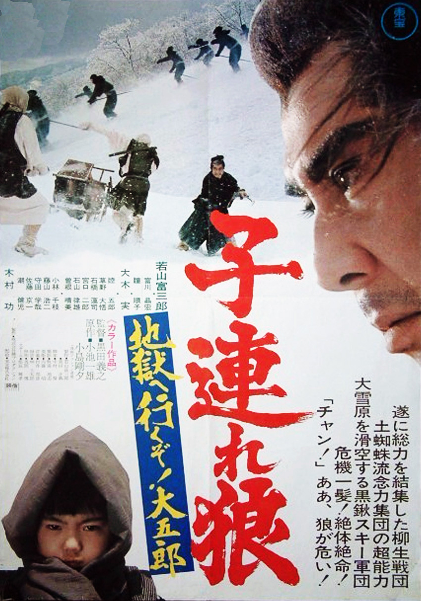 Lone Wolf and Cub: White Heaven in Hell kapak