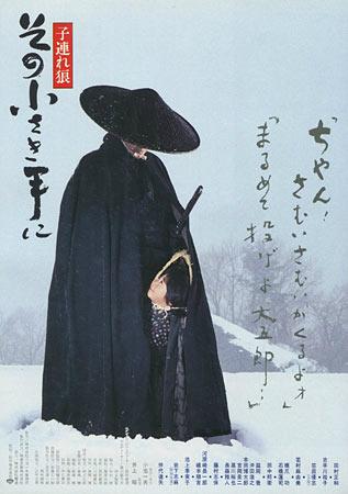 Kozure Ôkami: Sono chîsaki te ni kapak