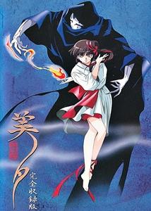 Vampire Princess Miyu kapak