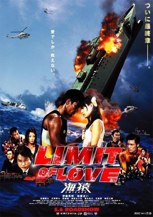Limit of Love: Umizaru kapak