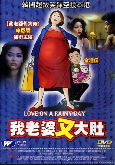 Love in the Rain kapak