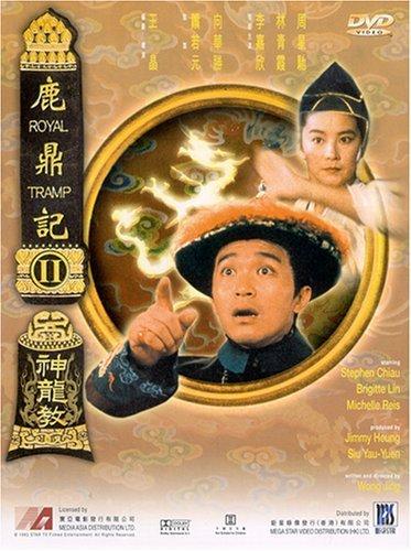 Lu ding ji II: Zhi shen long jiao kapak