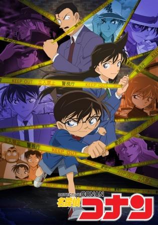 Detective Conan kapak