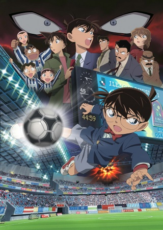 Detective Conan Movie 16: The Eleventh Striker kapak