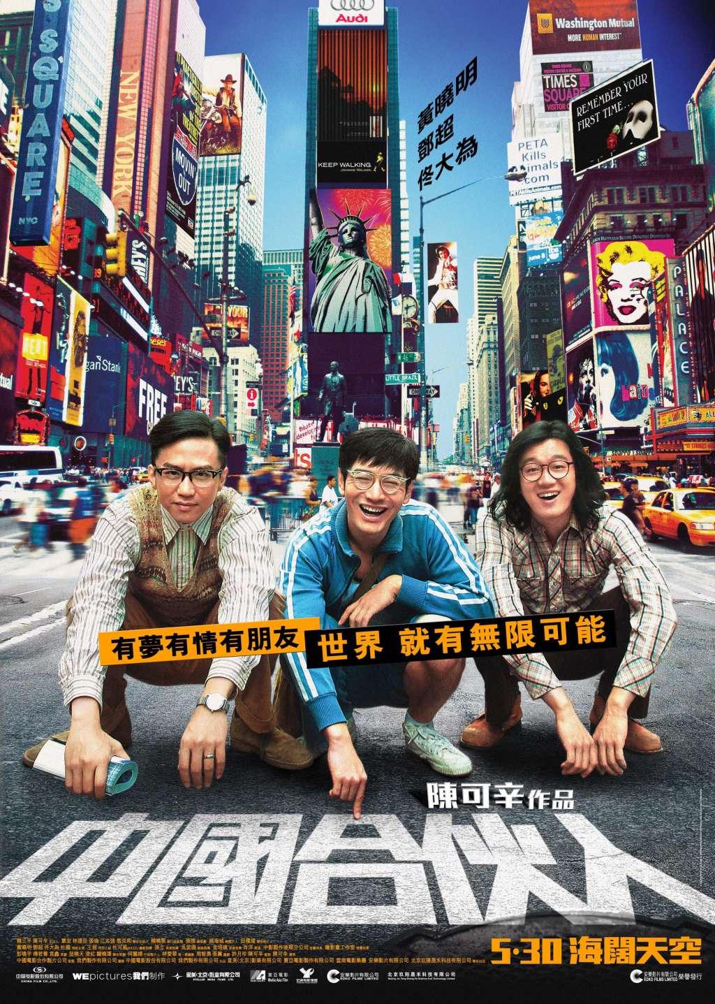 American Dreams in China kapak