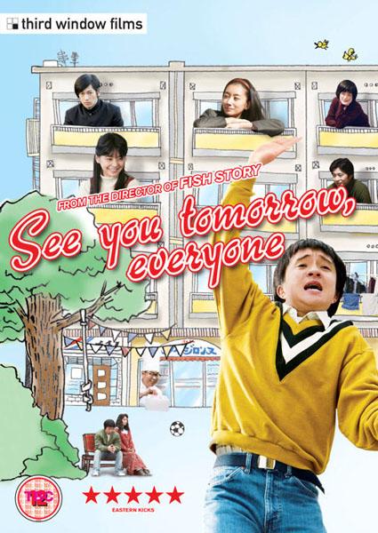 See You Tomorrow, Everyone kapak