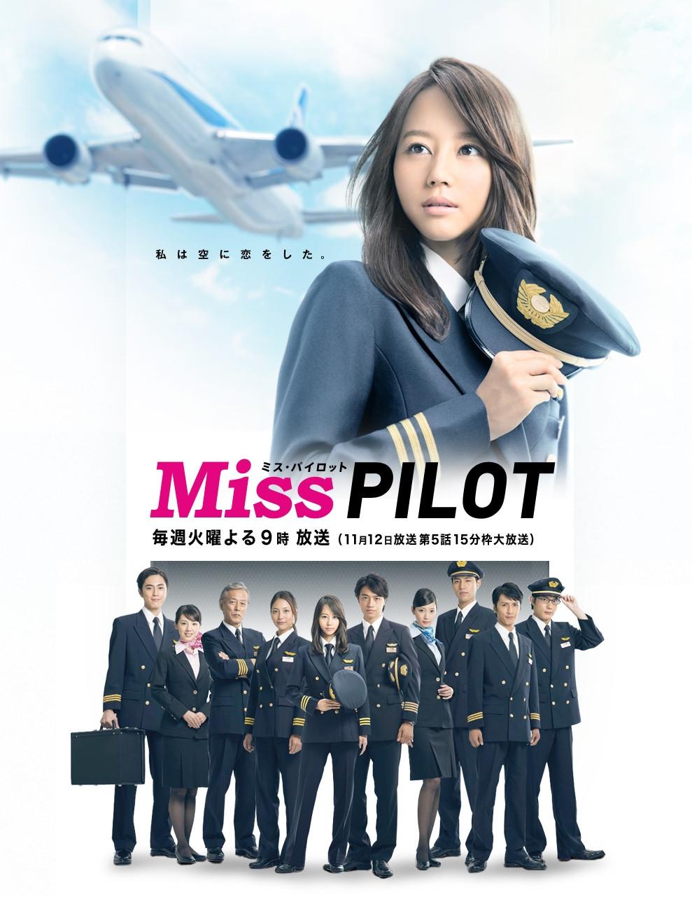Miss Pilot kapak