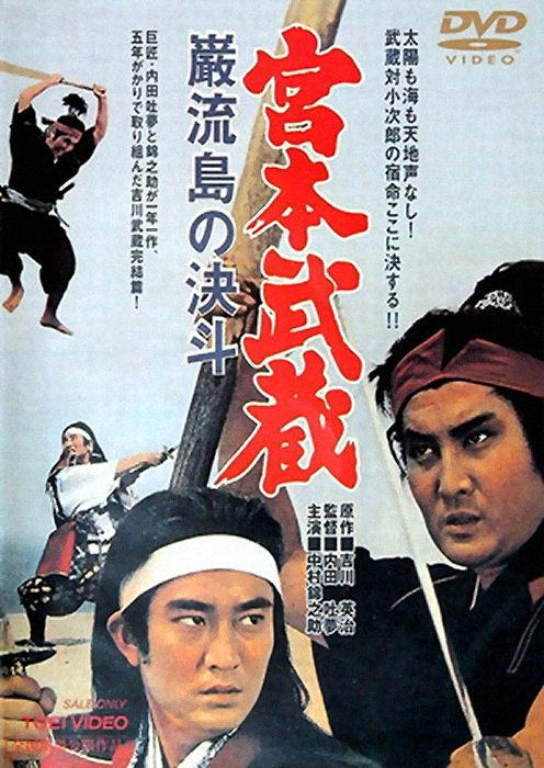 Miyamoto Musashi: Ganryû-jima no kettô kapak
