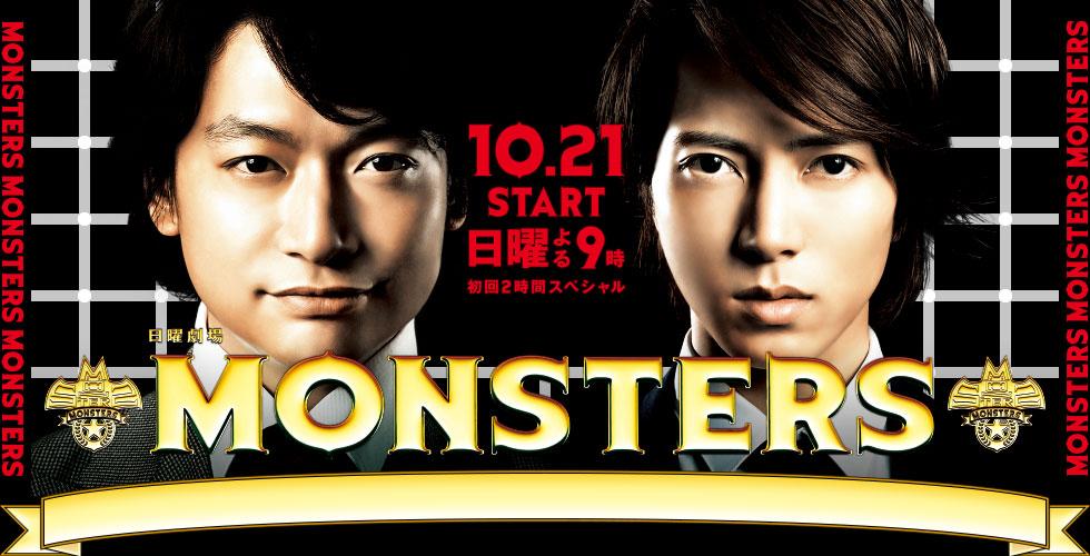 Monsters kapak