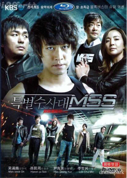 Special Crime Squad MSS kapak