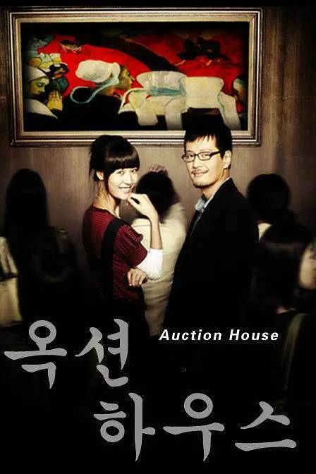 Auction House kapak