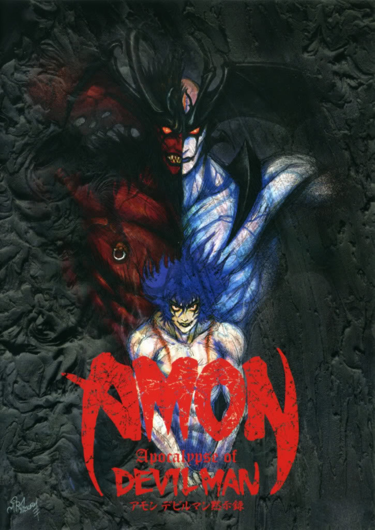 Amon: Devilman Mokushiroku kapak