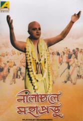 Neelachaley Mahaprabhu kapak