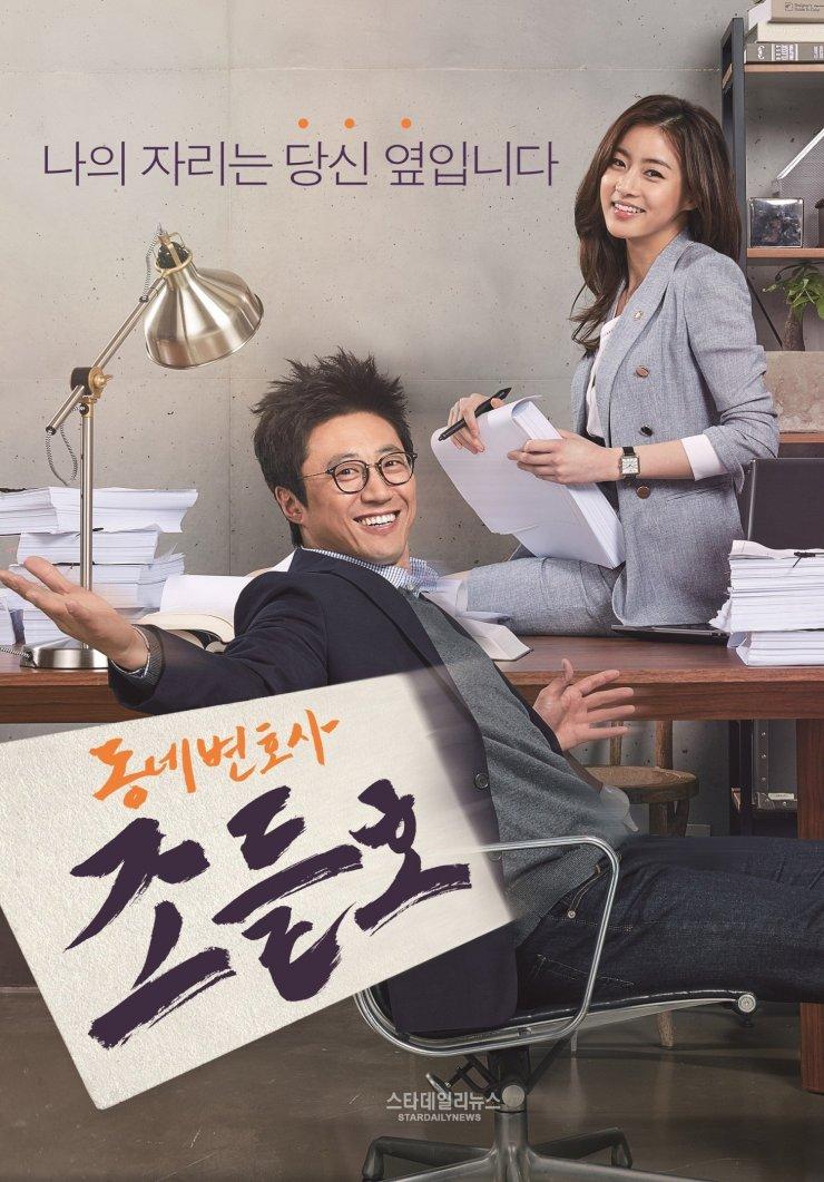 Neighborhood Lawyer Jo Deul-ho kapak