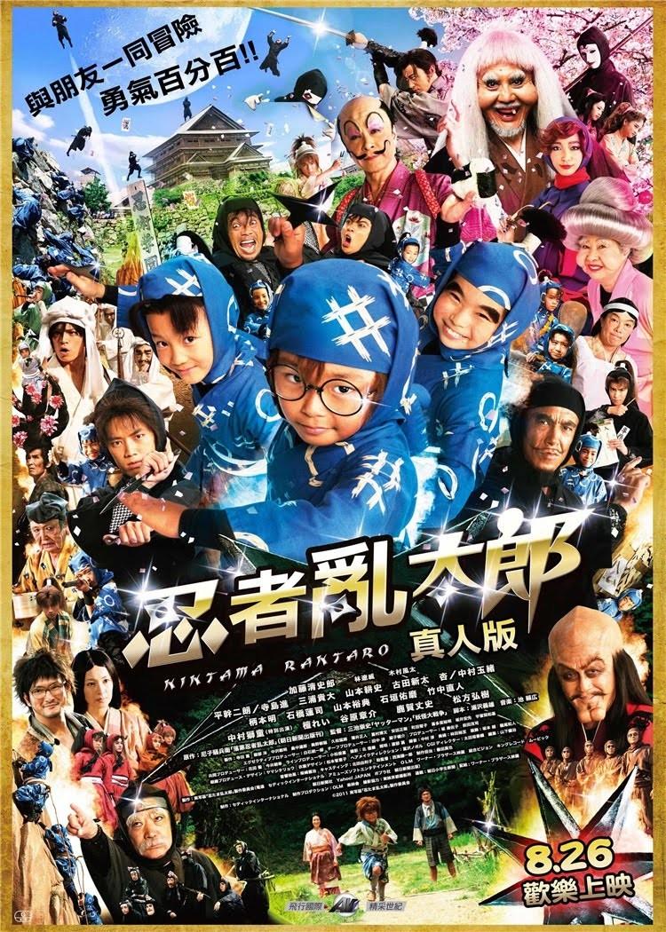 Ninja Kids!!! kapak