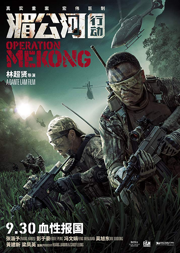 Operation Mekong kapak
