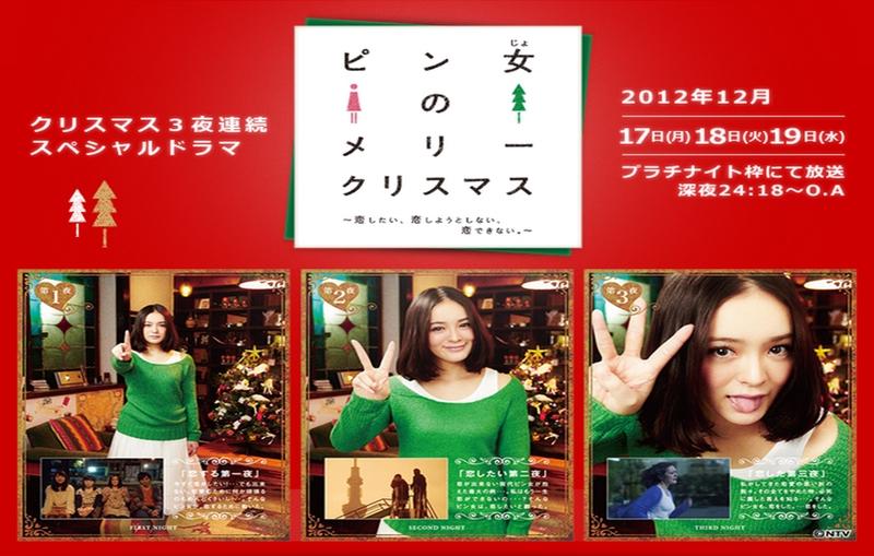 Pin Onna no Merry Christmas - Koi Shitai, Koi Shiyou to Shinai, Koi Dekinai kapak
