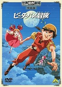 The Adventures of Peter Pan kapak