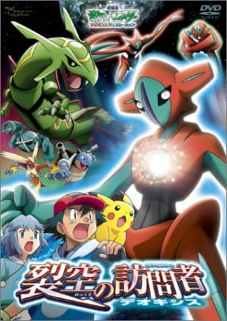 Pokémon the Movie: Destiny Deoxys kapak