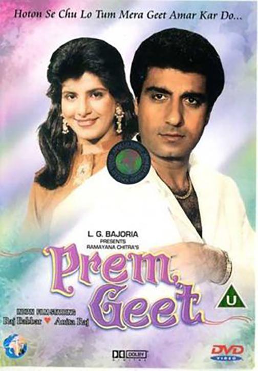 Prem Geet kapak