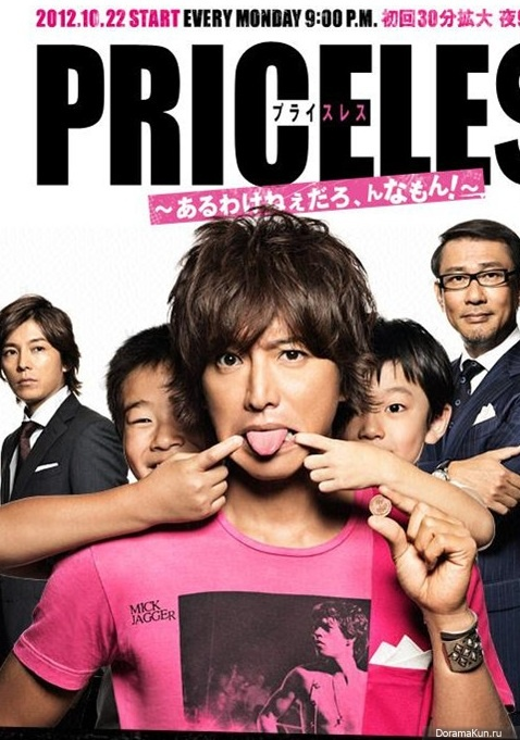 Priceless kapak