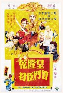 Qian Long huang qun chen dou zhi kapak