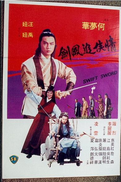 Swift Sword kapak