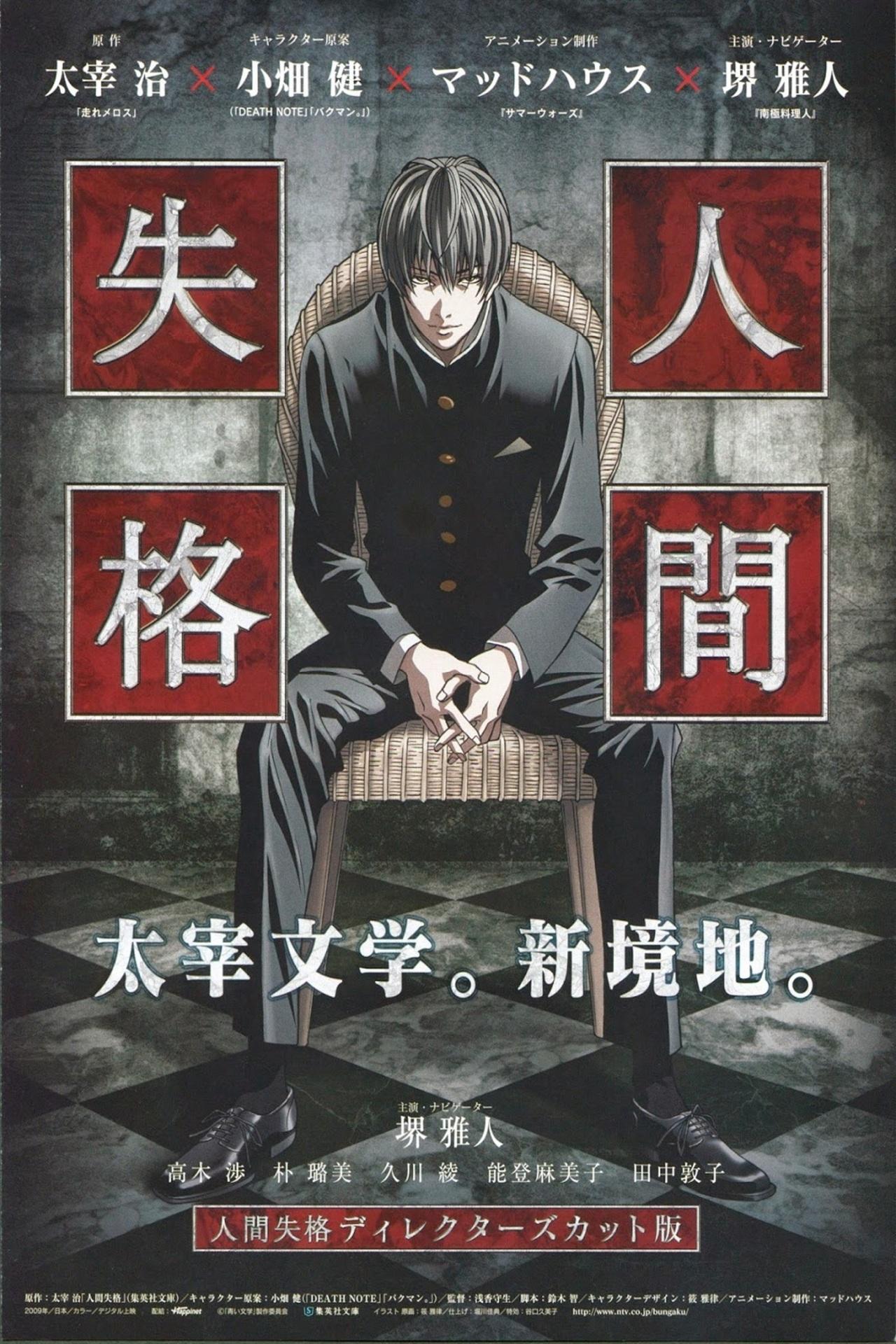 Aoi Bungaku Series kapak