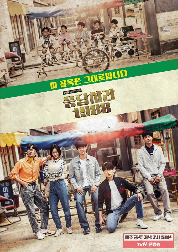 Reply 1988 kapak